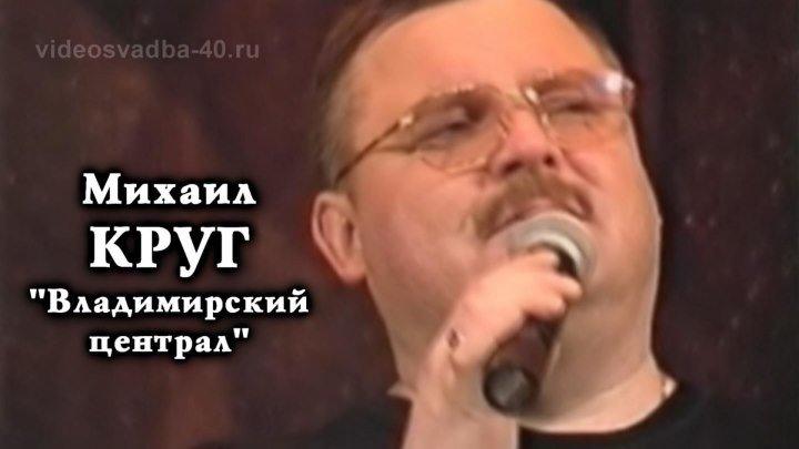 Михаил Круг - Владимирский централ