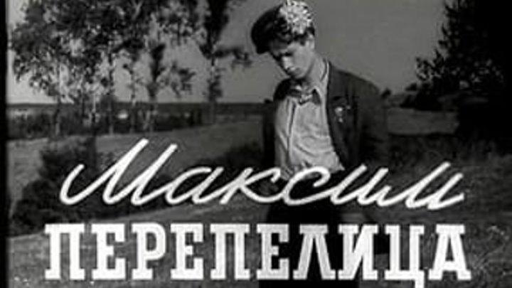 МАКСИМ ПЕРЕПЕЛИЦА (Комедия-Музыкальный СССР-1955г.) Х.Ф.