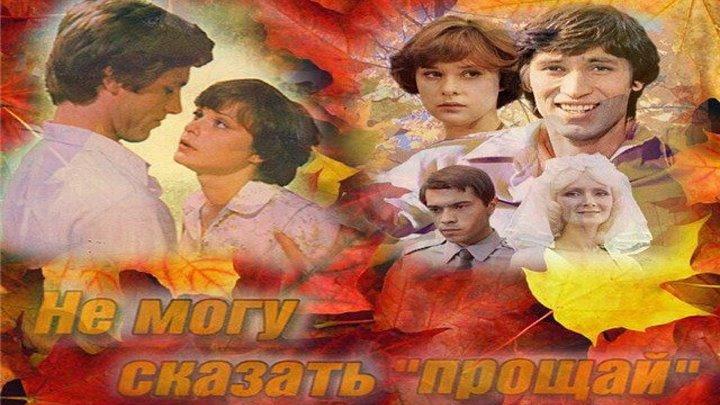 """""""Не могу сказать «прощай»"""" _ (1982) Мелодрама."""