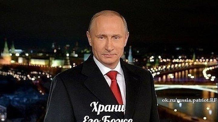 Путин стихотворение о Родине!