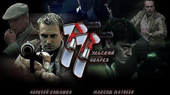 Тульский-Токарев_12 серия_2009_DVDRip-AVC_Metla111