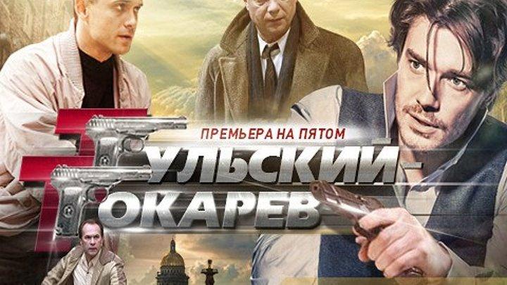 Тульский-Токарев_10 серия_2009_DVDRip-AVC_Metla111