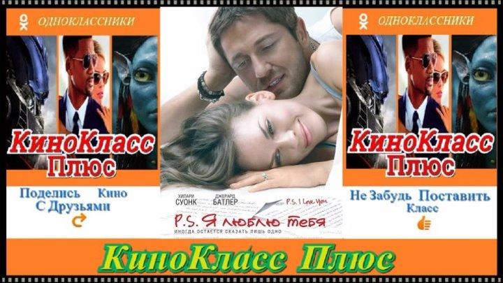 P.S.Я люблю тебя(HD-720)(2008)-драма,мелодрама...