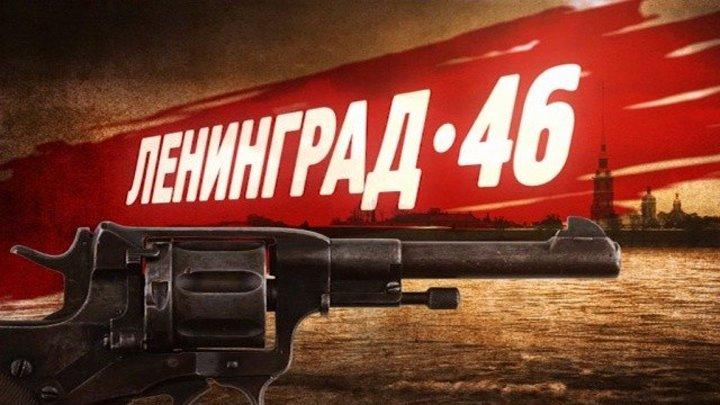 """Ленинград 46"" _ (2015) Криминал,детектив,драма. серии 1-3. HDTV 720p."