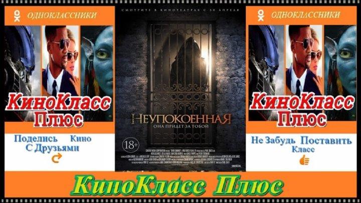 Неупокоенная(HD-720)(2015)ужасы, триллер
