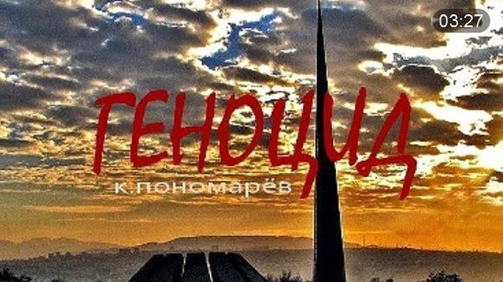 Константин Пономарев: О Геноциде армян