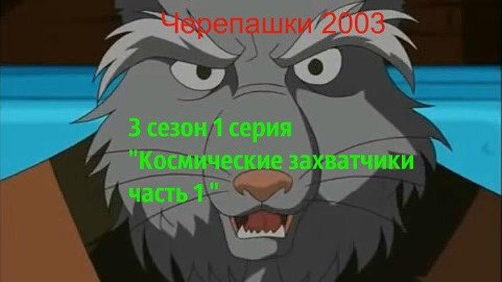 Черепашки 2003 3 сезон 1 серия