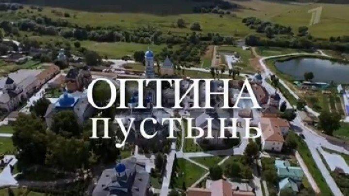 Фильм Первого канала «ОПТИНА ПУСТЫНЬ» (2016)