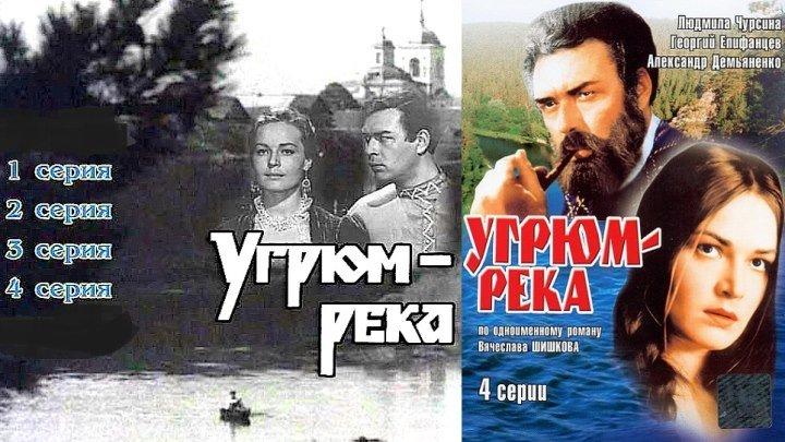 УГРЮМ-РЕКА (Драма СССР-1968г. 1-4 серии) Х.Ф.