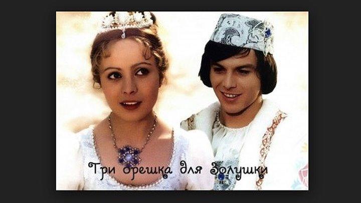Три орешка для Золушки (1973) https://ok.ru/kinokayflu