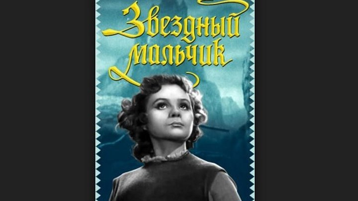 Звездный мальчик (1957) https://ok.ru/kinokayflu