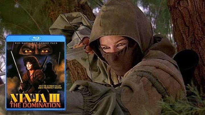 Ниндзя III: Господство / Ниндзя 3: Подчинение / Ninja III: The Domination