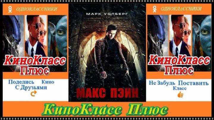 Макс Пэйн(HD-720)(2008)-боевик,триллер,криминал,детектив...