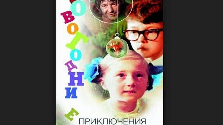 Новогодние приключения Маши и Вити (1975) https://ok.ru/kinokayflu