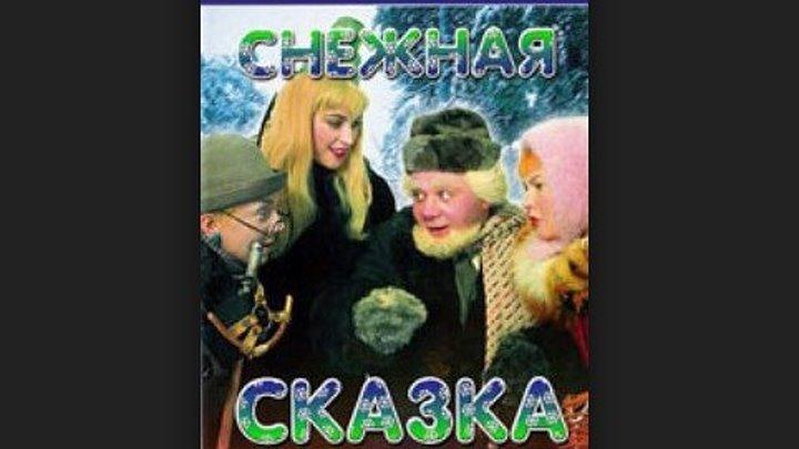 Снежная сказка 1959 - https://ok.ru/kinokayflu