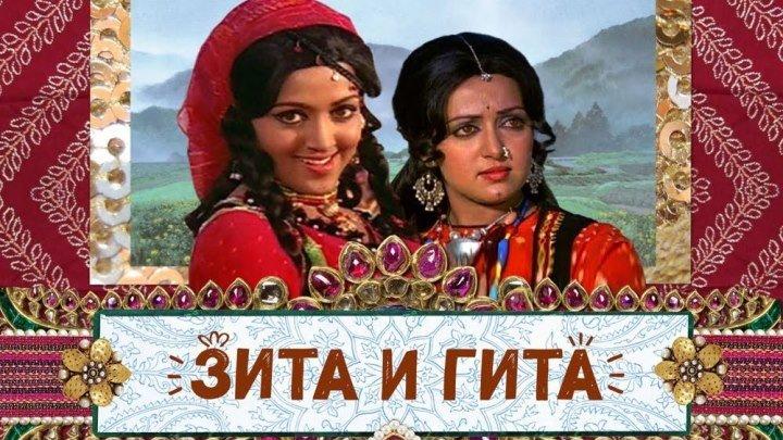 """""""Зита и Гита"""" _ (1972) Мелодрама,комедия. HDTV 720p."""
