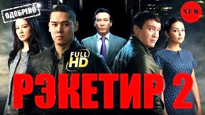 """Рэкетир 2 """"Прошлое не отступит"""" (2015) HD"""