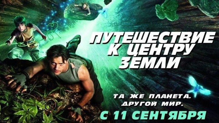 18+Пyтeшecтвиe_k_цeнтpy_3emли(2008 )-1O8Op.Фантастика, приключения, семейный, фэнтези