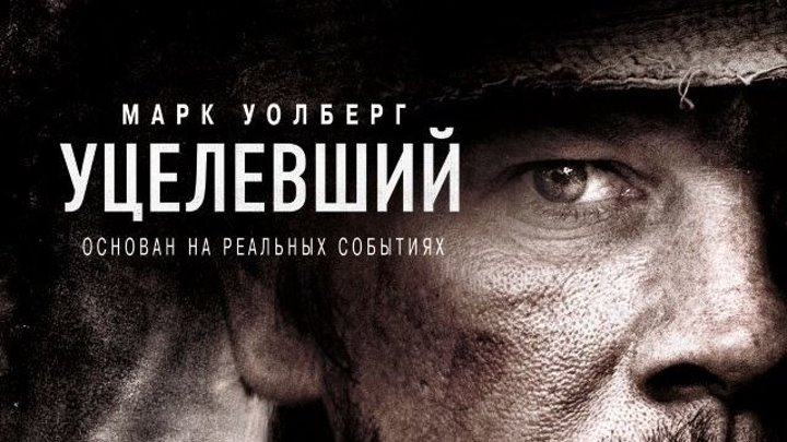 18+yцeлeвший(2Ol3)-72Op.Марк Уолберг, Военный, боевик, драма