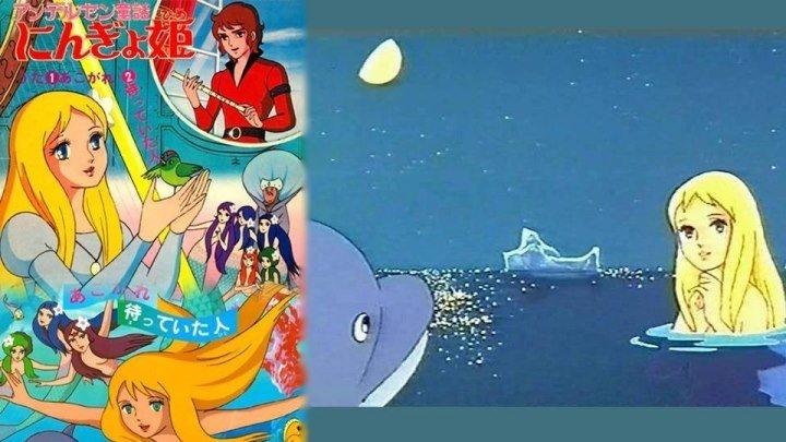 Русалочка - Принцесса Подводного Царства (640x272p)(1975 Япония, мультфильм, DVDRip-AVC)(1.01Gb)