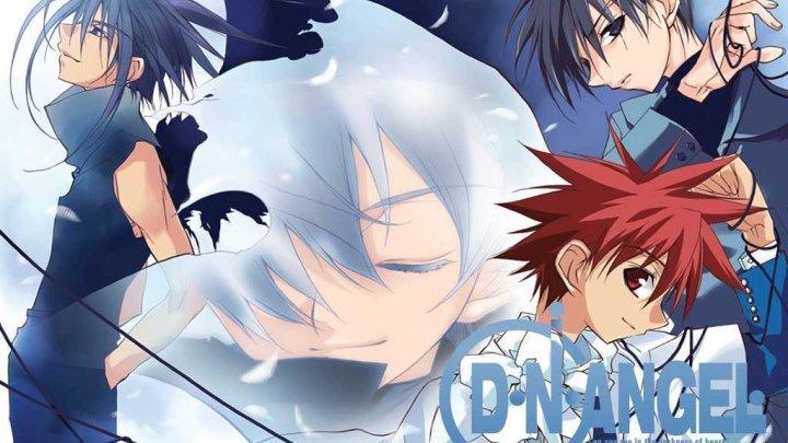 Код ангела / D.N. Angel, 20 серия ☆彡