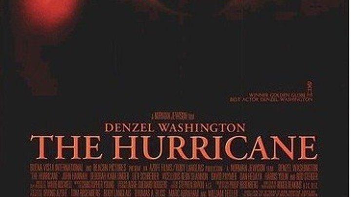 Ураган 1999 Канал Дензел Вашингтон