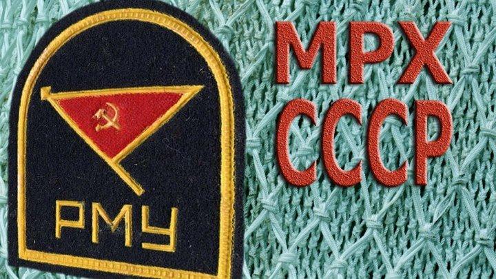 Р М У 77 СВ = РОСТОВСКАЯ МОРЕХОДКА МРХ СССР= жду друзей окончивших РМУ РП