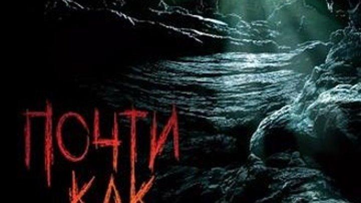 Почти как люди (2009) ужасы, триллер