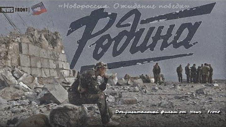 «Родина» - 2 серия документального проекта «Новороссия. Ожидание победы»