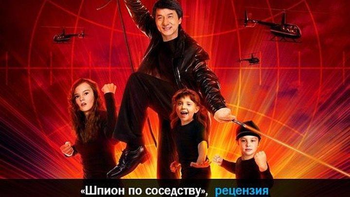 Шпион по соседству (Фильм, 2010)