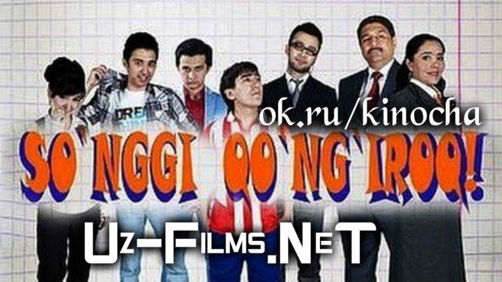 So'ngi Qo'ng'iroq Uzbek Kino
