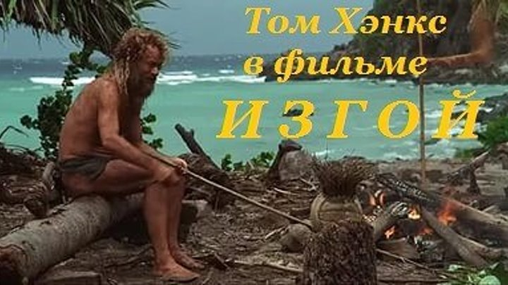 ИЗГОЙ (Драма-Приключения США-2000г.) Х.Ф.
