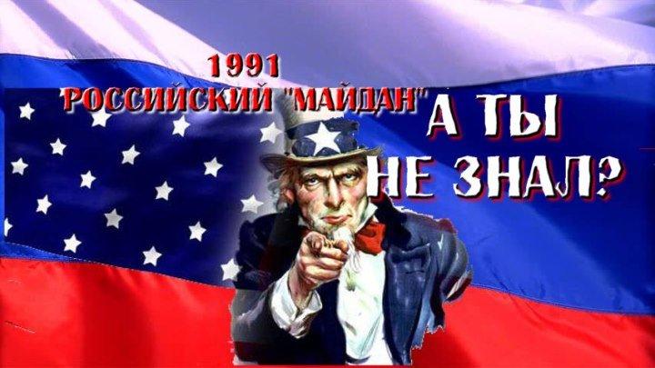 Август 1991.Цветная (триколорная) революция(переворот), в России.