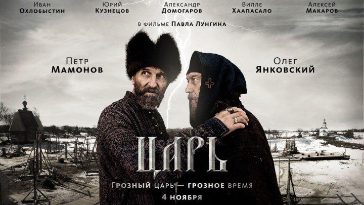 16+ Царь.(Реж.Павел Лунгин) 2009.1080p. драма, история