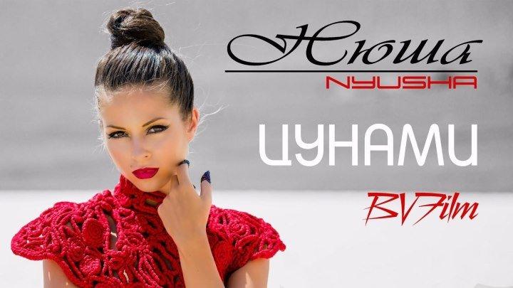 "НЮША - ""Цунами"" [New Music Video 2014](Official clip) HD"