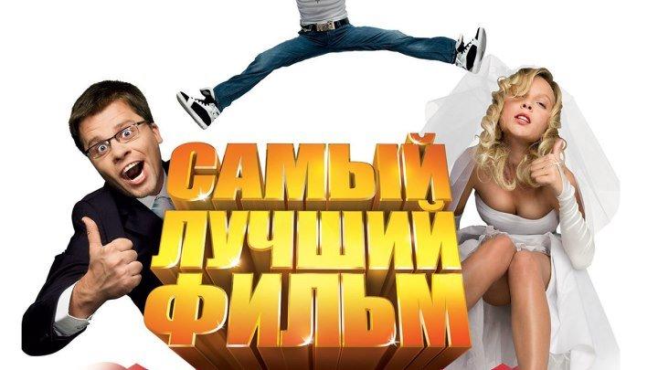 Самый лучший фильм (Фильм, 2008)