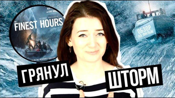 Фильм И ГРЯНУЛ ШТОРМ 2015 - обзор l Alisa Antselevich