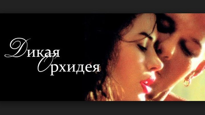 Дикая орхидея (1989) https://ok.ru/kinokayflu