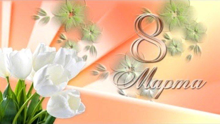 Милые женщины с праздником 8 МАРТА!!!