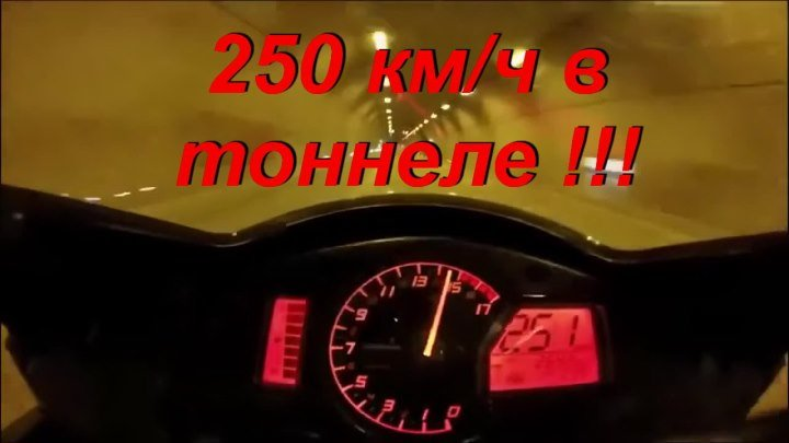 250 км/ч в тоннеле !!!