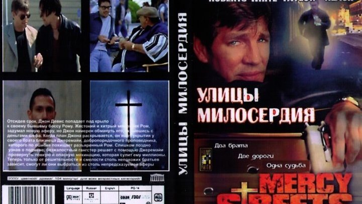 УЛИЦЫ МИЛОСЕРДИЯ (ПОСЛЕДНЯЯ АФЕРА) (MERCY STREETS) (2000)