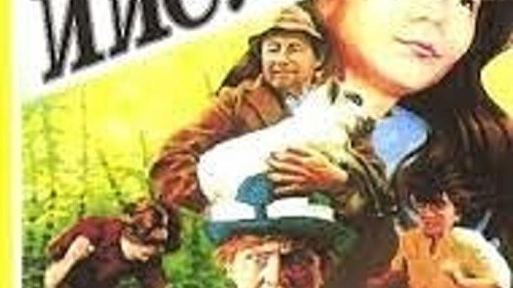 Добрый пастырь Иисус (Tanglewoods' Secret) (1980)
