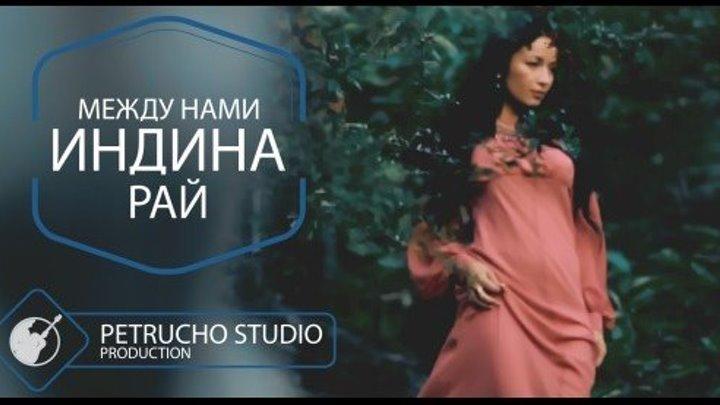 ❤.¸.•´❤Индина - Между Нами Рай (new 2016)❤.¸.•´❤