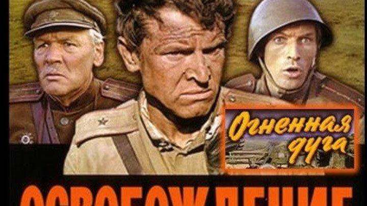 ОСВОБОЖДЕНИЕ - Фильм 1-й - Огненная дуга (Военный СССР-1968г.) Х.Ф.