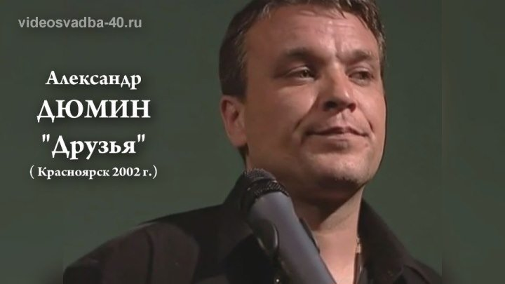 Александр Дюмин - Друзья / Красноярск / 2002