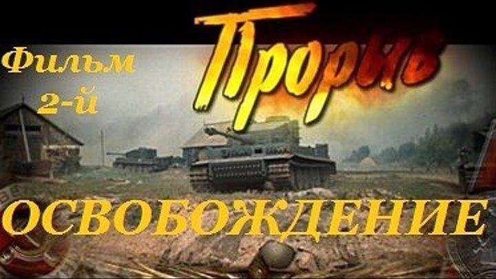 ОСВОБОЖДЕНИЕ - Фильм 2-й - Прорыв (Военный СССР-1969г.) Х.Ф.