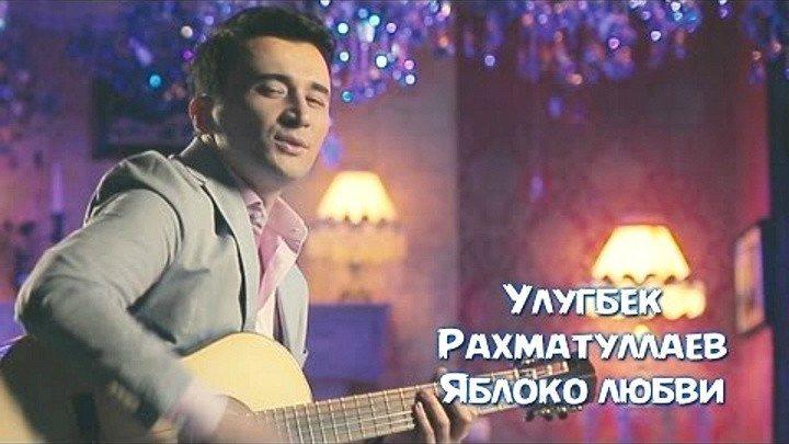 ➷ ❤ ➹Улугбек Рахматуллаев - Яблоко любви (new 2016)➷ ❤ ➹
