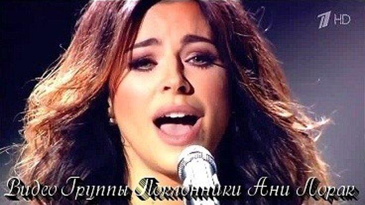 Ани Лорак - Обними меня крепче (Золотой граммофон 2012)