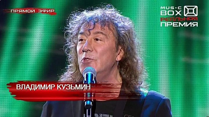 """В.Кузьмин - """"Танцплощадка"""" (премия MusicBox 2014 в Государственном Кремлёвском Дворце 19 ноября 2014г.)"""