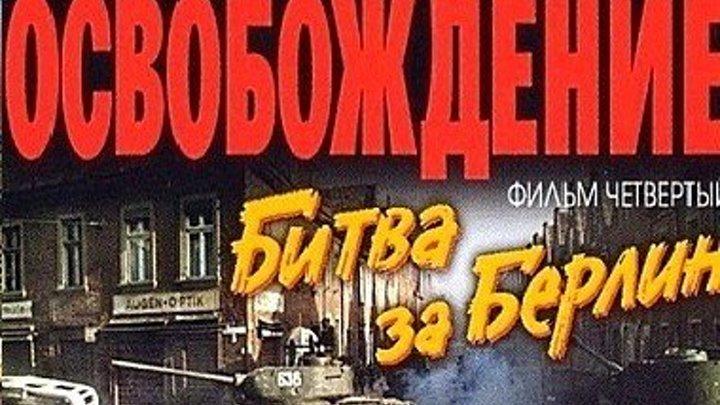 ОСВОБОЖДЕНИЕ - Фильм 4-й - Битва за Берлин (Военный СССР-1971г.) Х.Ф.